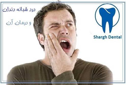 درد شبانه دندان و راه های درمان آن